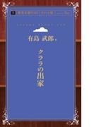 【オンデマンドブック】クララの出家 (青空文庫POD(ポケット版))