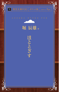 【オンデマンドブック】ほととぎす (青空文庫POD(ポケット版))