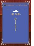 【オンデマンドブック】ほととぎす (青空文庫POD(シニア版))