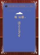 【オンデマンドブック】ほととぎす (青空文庫POD(大活字版))