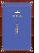 【オンデマンドブック】三つの挿話 (青空文庫POD(ポケット版))
