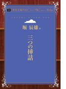 【オンデマンドブック】三つの挿話 (青空文庫POD(シニア版))