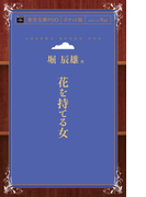 【オンデマンドブック】花を持てる女 (青空文庫POD(ポケット版))