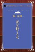 【オンデマンドブック】花を持てる女 (青空文庫POD(シニア版))