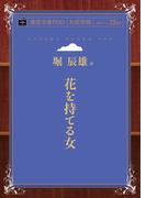 【オンデマンドブック】花を持てる女 (青空文庫POD(大活字版))