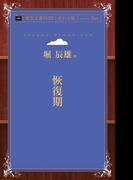 【オンデマンドブック】恢復期 (青空文庫POD(ポケット版))