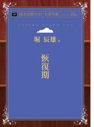 【オンデマンドブック】恢復期 (青空文庫POD(大活字版))