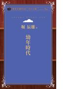 【オンデマンドブック】幼年時代 (青空文庫POD(ポケット版))