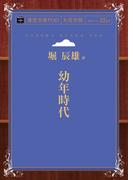 【オンデマンドブック】幼年時代 (青空文庫POD(大活字版))