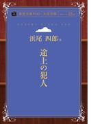 【オンデマンドブック】途上の犯人 (青空文庫POD(大活字版))