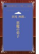 【オンデマンドブック】悪魔の弟子 (青空文庫POD(シニア版))