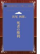【オンデマンドブック】死者の権利 (青空文庫POD(シニア版))