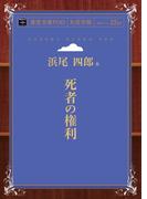 【オンデマンドブック】死者の権利 (青空文庫POD(大活字版))