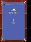 【オンデマンドブック】正義 (青空文庫POD(ポケット版))