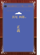 【オンデマンドブック】正義 (青空文庫POD(シニア版))