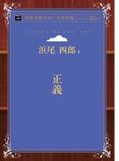 【オンデマンドブック】正義 (青空文庫POD(大活字版))