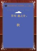 【オンデマンドブック】秋 (青空文庫POD(大活字版))