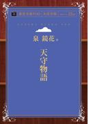 【オンデマンドブック】天守物語 (青空文庫POD(大活字版))