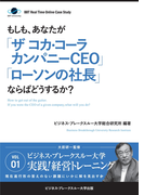 【オンデマンドブック】BBTリアルタイム・オンライン・ケーススタディ Vol.1(もしも、あなたが「ザ コカ・コーラカンパニーCEO」「ローソンの社長」ならばどうするか?) (ビジネス・ブレークスルー大学出版(NextPublishing))