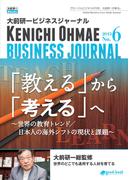 【オンデマンドブック】大前研一ビジネスジャーナル No.6(「教える」から「考える」へ~世界の教育トレンド/日本人の海外シフトの現状と課題~) (大前研一books(NextPublishing))