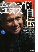 ムハマド・ユヌス自伝 上 (ハヤカワ文庫 NF)(ハヤカワ文庫 NF)