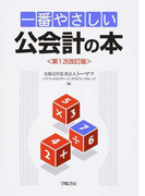 一番やさしい公会計の本 第1次改訂版