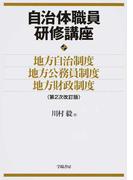 自治体職員研修講座 地方自治制度・地方公務員制度・地方財政制度 第2次改訂版