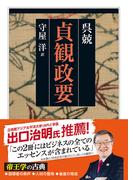 貞観政要 (ちくま学芸文庫)(ちくま学芸文庫)