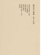 假名草子集成 第54巻 つ・と・な