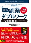 最新副業ダブルワークGuidebook サラリーマン、OL、主婦、学生…など、誰でも稼げる! 2016年度版