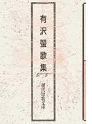 有沢螢歌集 (現代短歌文庫)