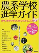 農系学校進学ガイド 農学、農系の学びに関心のある人におくる 「農」へのファーストステップ&大学・専門学校案内 (イカロスMOOK)(イカロスMOOK)