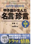 高校野球100年甲子園が生んだ名言珍言108選 (NIKKAN SPORTS GRAPH)