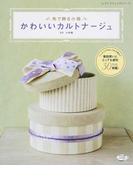 かわいいカルトナージュ 布で飾る小箱 (レディブティックシリーズ)(レディブティックシリーズ)