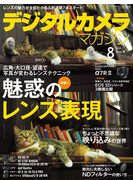 【期間限定価格】デジタルカメラマガジン 2015年8月号