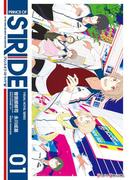 プリンス・オブ・ストライド01(シルフコミックス)