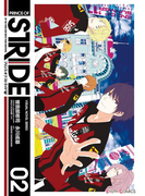 プリンス・オブ・ストライド02(シルフコミックス)