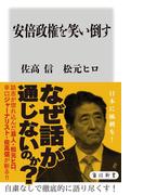 安倍政権を笑い倒す(角川新書)