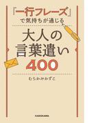 【期間限定価格】「一行フレーズ」で気持ちが通じる 大人の言葉遣い400(中経出版)