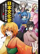 「カゲロウデイズ」で日本文化史が面白いほどわかる本(中経出版)