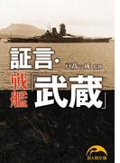 証言・戦艦「武蔵」(新人物文庫)