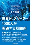 【期間限定価格】世界トップリーダー1000人が実践する時間術(中経出版)
