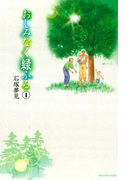 【期間限定 無料】おしみなく緑ふる 分冊版(1)