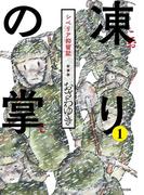 【期間限定 無料】凍りの掌 シベリア抑留記(1)