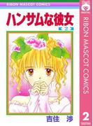 ハンサムな彼女 2(りぼんマスコットコミックスDIGITAL)