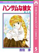 ハンサムな彼女 5(りぼんマスコットコミックスDIGITAL)