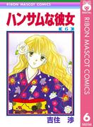 ハンサムな彼女 6(りぼんマスコットコミックスDIGITAL)
