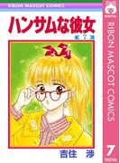 ハンサムな彼女 7(りぼんマスコットコミックスDIGITAL)