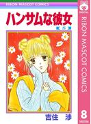 ハンサムな彼女 8(りぼんマスコットコミックスDIGITAL)