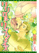 リリカル・リップ・ノイズ(ディアプラス・コミックス)